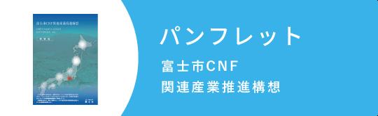 パンフレット 富士市CNF関連産業推進構想