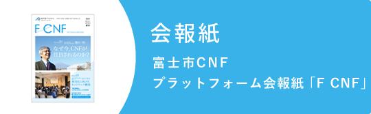 プラットフォーム会報紙「F CNF」