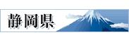 静岡県ホームページ